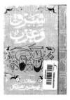 شرق وغرب: رحلات د.محمد حسين هيكل - محمد حسين هيكل