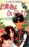 Waltz wa Shiroi Dress de, Vol. 04 - Chiho Saitou