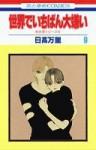 世界でいちばん大嫌い [Sekai De Ichiban Daikirai], Vol. 9 - Banri Hidaka, 日高万里