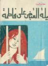 ليلة القبض على فاطمة - سكينة فؤاد