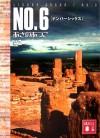 No.6, Volume 2 - Atsuko Asano