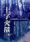 十字火燄 下 - Miyuki Miyabe, 宮部美幸, 劉子倩