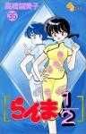 らんま½ 35 - Rumiko Takahashi