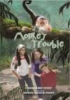 Monkey Trouble - Gertrude Chandler Warner, Robert Papp