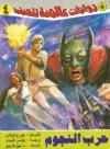حرب النجوم - George Lucas, إيناس النجار, نبيل فاروق