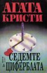 Седемте циферблата - Agatha Christie