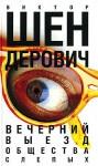 Вечерний выезд общества слепых - Victor Shenderovich, Виктор Шендерович