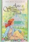 Ania z Szumiących Topoli (Ania z Zielonego Wzgórza #4) - Anna Dorożalska, Agnieszka Kościelniak, L.M. Montgomery