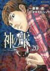 神の雫 20 - Tadashi Agi, 亜樹直, オキモト・シュウ