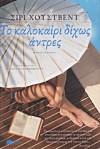 Το καλοκαίρι δίχως άντρες - Siri Hustvedt, Χίλντα Παπαδημητρίου