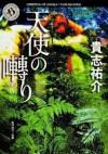 天使の囀り - Yusuke Kishi, 貴志 祐介