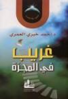 غريب في المجرة - أحمد خيري العمري