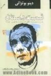 شصت داستان - Dino Buzzati, محسن ابراهیم