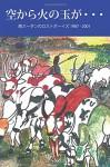 Sorakara Hinotamaga (cover blue) (Japanese Edition) - Benson Deng, Alephonsion Deng, Benjamin Ajak, Judy A. Bernstei