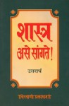 Shastra Ase Sangte (Uttarardh) [Unmeshanand] - Various Marathi authors