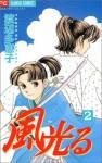 Kaze Hikaru: 2 - Taeko Watanabe
