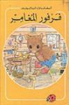 فرفور المغامر - سلسلة ليديبرد للمطالعة السهلة LadyBird, يعقوب الشاروني