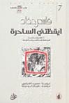 أيقظتني الساحرة - قاسم حداد