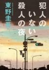 犯人のいない殺人の夜 [Hannin no inai satsujin no yoru] - Keigo Higashino