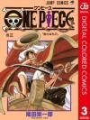 ONE PIECE カラー版 3 (ジャンプコミックスDIGITAL) (Japanese Edition) - Eiichiro Oda