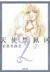 天使禁猟区 2 - Kaori Yuki, 由貴 香織里