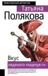 Вкус ледяного поцелуя (Ольга Рязанцева, #2). - Татьяна Полякова