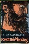 Captain Michalis - Nikos Kazantzakis