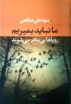ما نباید بمیریم، رویاها بی مادر می شوند - سید علی صالحی
