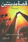 قصة مدينتين: رواية مصورة - Charles Dickens, تشارلز ديكنز, ريوتا أوسادا, روبرت ديس, أماني عاصم