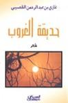 حديقة الغروب - Ghazi Abdul Rahman Algosaibi, غازي عبد الرحمن القصيبي