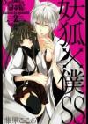 Inu X Boku SS #2 - Cocoa Fujiwara