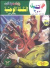السلسلة الوحشية وقصص أخرى - نبيل فاروق