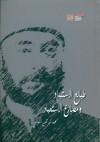 طبائع الاستبداد ومصارع الاستعباد - عبد الرحمن الكواكبي
