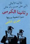 وثانينا الكومي - خيري شلبي