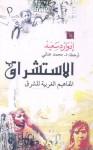 الاستشراق: المفاهيم الغربية للشرق - Edward W. Said, إدوارد سعيد, محمد عناني