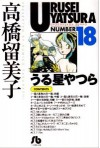 うる星やつら 18 [Urusei Yatsura 18] - Rumiko Takahashi, 高橋留美子