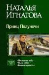 Принц Полуночи (Принц Полуночи, #1-3) - Наталья Игнатова