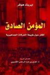 المؤمن الصادق : أفكار حول طبيعة الحركات الجماهيرية - Eric Hoffer, غازي عبد الرحمن القصيبي