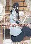 ビブリア古書堂の事件手帖 ~栞子さんと二つの顔~ - 三上延 (En Mikami), Nakano