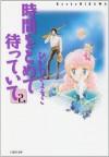 時間をとめて待っていて (2) - Kyoko Hikawa