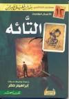 التائه - Kahlil Gibran