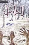 Urdu Novel: Lahasil by Umera Ahmed - Umera Ahmed, Lubna Ikhlaq, Muhammad Farrukh Mahmood, Hasan Umar