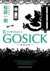 GOSICK II ──ゴシック・その罪は名もなき──: 2 (角川文庫) (Japanese Edition) - 桜庭 一樹