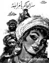 سر الحاكم بأمر الله - علي أحمد باكثير