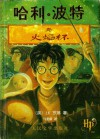 Harry Potter and the Goblet of Fire (Simplified Chinese Characters) - J.K. Rowling