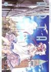 アリア 12 - Kozue Amano