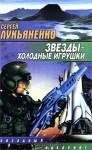 Звезды - холодные игрушки - Sergei Lukyanenko