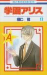 学園アリス17 - Tachibana Higuchi