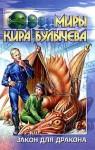 Закон для дракона - Kir Bulychev, Кир Булычёв