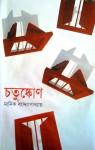চতুষ্কোণ - Manik Bandopadhyay